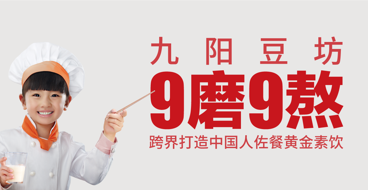 """九阳火狐体育平台赞助卖""""豆"""":缔造豆浆餐饮大健康新版图"""