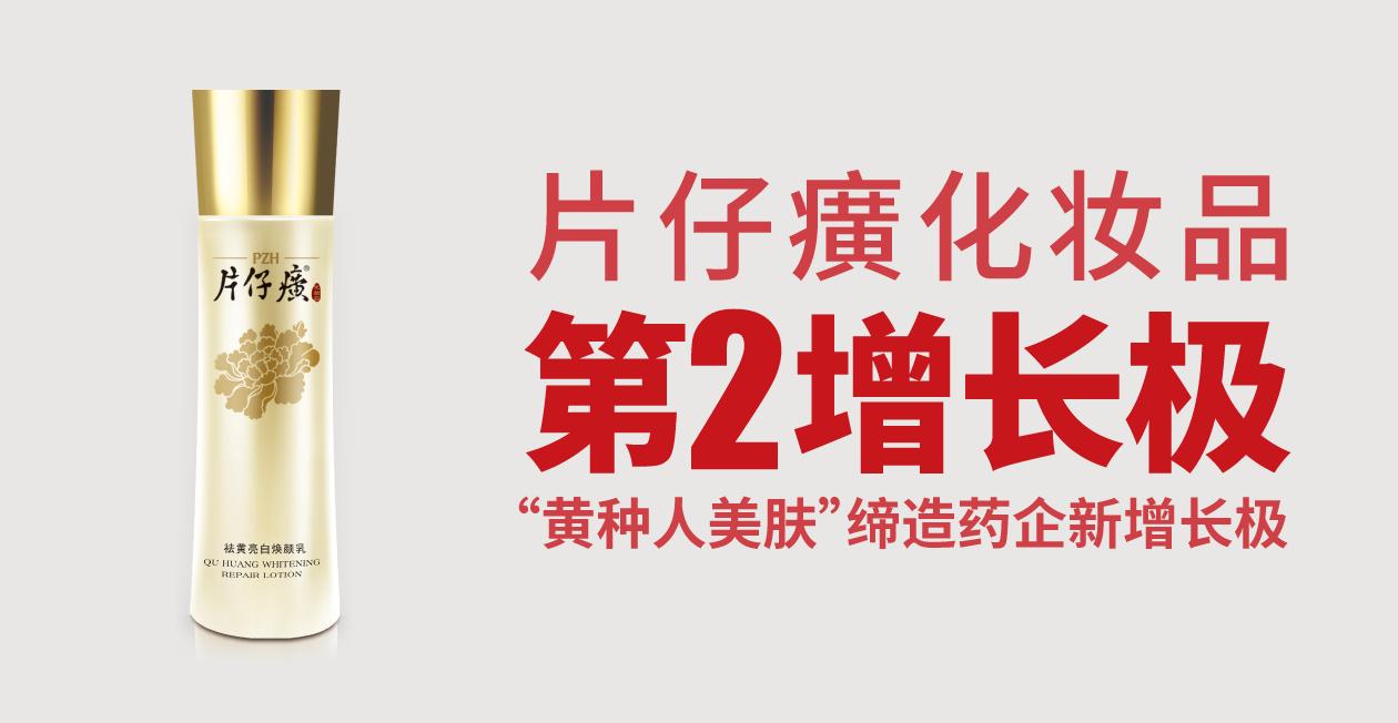 """片仔癀火狐体育平台赞助新战略:中国人美白""""要祛黄"""""""