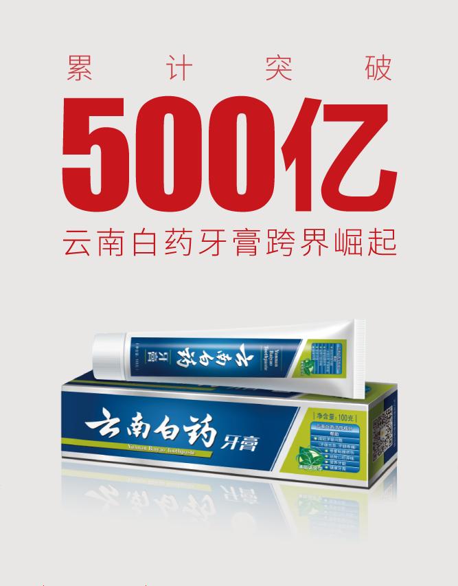 为民族品牌扬威:一支牙膏的500亿产业火狐体育平台赞助突破
